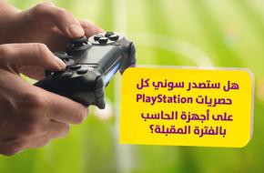 هل ستصدر سوني كل حصريات PlayStation على أجهزة الحاسب الشخصي بالفترة المقبلة؟