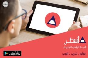"""منصة التعليم الإلكتروني """"أشطر"""" تطرح المنهج الدراسي المصري بالكامل لجميع الطلاب مجاناً حتى نهاية العام الدراسي ٢٠٢٠"""