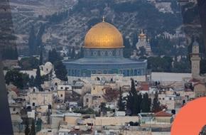 اختبر معلوماتك عن القدس .. ماذا تعرف عن المدينة المقدسة ؟